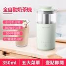 台灣現貨 多功能奶茶機奶茶杯便攜家用小型奶泡機多功能全自動煮茶器 迷你燕麥熱茶飲機咖啡機