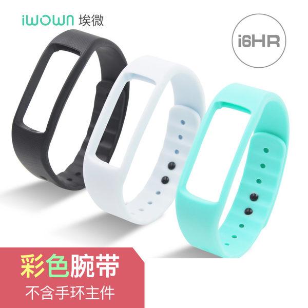 iwown埃微i6智能運動彩色手環帶 I6HR防水手錶計步器彩色腕帶