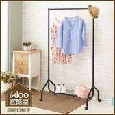 【ikloo】可移式工業風單桿衣架(附底網)◆黑