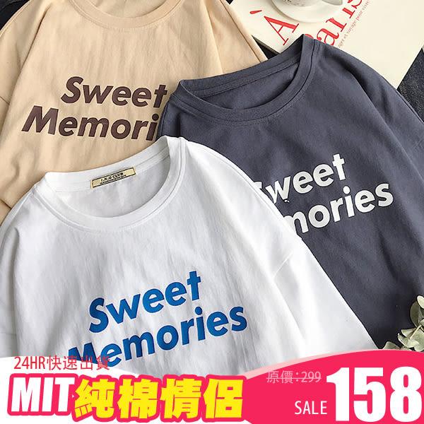 潮T 文字T 情侶T 情侶裝  純棉短T MIT台灣製【Y0828-1】SWEET MEMORIES 可單買 快速出貨