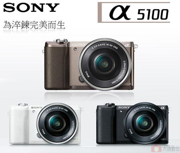 加贈原廠電池 SONY A5100L 16-50mm單鏡組 再送32G高速卡+專用電池+手工皮套+專用座充 9好禮  公司貨