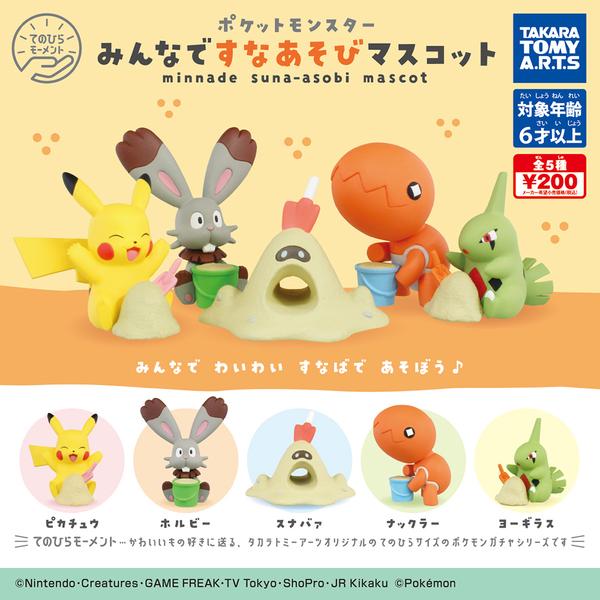 全套5款【日本正版】精靈寶可夢 玩沙公仔 扭蛋 轉蛋 一起玩沙 神奇寶貝 掘掘兔 沙丘娃 - 893162