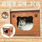 寵喵樂《貓咪民宿 組合抓屋》全面可抓 SY-388