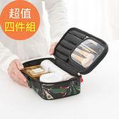 【韓版】禾風超質感加厚防潑水手提化妝包(可收刷具款)四入組-黑+白各2