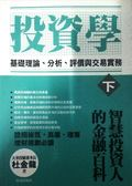 (二手書)投資學(下)基礎理論、分析評價與交易實務-投資理財87