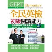 GEPT全民英檢初級閱讀能力考試趨勢題型全真模擬(附MP3)