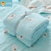 嬰兒毯子純棉紗布蓋被兒童蓋毯被空調被秋冬【聚寶屋】