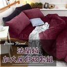 法蘭絨床包被套四件組-雙人加大 6X6.2尺【酒紅色】經典素色、加倍保暖、可機洗、親膚柔順