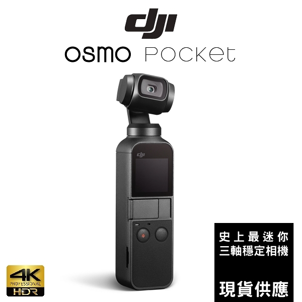 【coni shop】現貨 免運 DJI OSMO Pocket 口袋三軸雲台相機 手持雲台相機 穩定器
