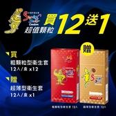 史通克粗顆粒型12入12盒加贈品-箱購