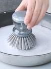 自動加液刷鍋廚房懶人洗碗刷子家用按壓出液灶台清潔刷【七月特惠】