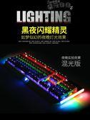 有線鍵盤游戲真機械鍵盤鼠標套裝青軸黑軸茶軸紅軸有線吃雞電腦外接臺式 LX 【時髦新品】