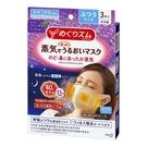 【同步日本新上市】日本製 花王 美舒律 晚安蒸氣口罩薰衣草香味1盒(3枚入)