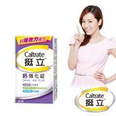 【挺立】鈣強化錠 28錠