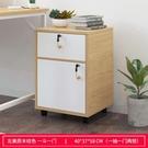 行動櫃 文件櫃帶鎖抽屜儲物櫃辦公室櫃子收納行動矮櫃木質資料櫃檔案櫃T