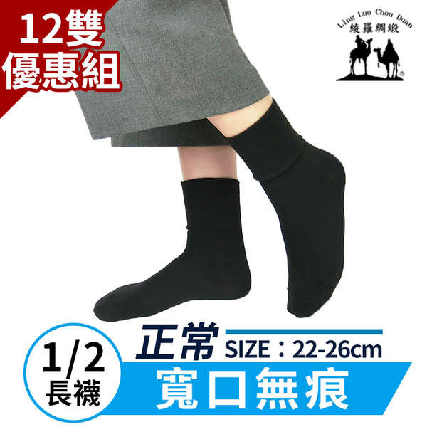 寬口無痕休閒襪【12雙組】休閒襪 長襪 短襪 台灣製 不起球 保持血液循環通暢【綾羅綢緞】
