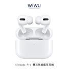 【愛瘋潮】WiWU Airbuds Pr...