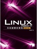 二手書博民逛書店《Fedora 17 Linux系統建置與實務(第四版)》 R2