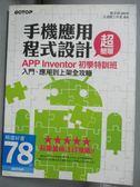 【書寶二手書T1/電腦_YHC】手機應用程式設計超簡單_文淵閣工作室