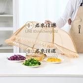 折疊餐桌罩飯菜罩食物蓋菜罩 防蠅剩菜罩剩飯罩【君來佳選】