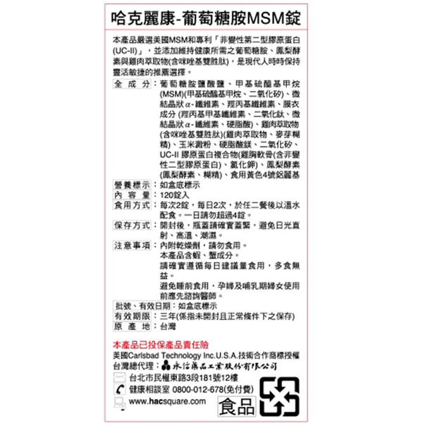【永信HAC】葡萄糖胺MSM錠x4瓶(120錠/瓶)