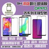 ★買一送一★OPPO  R9 Plus   9H二次強化2.5D服貼升級滿版鋼化玻璃貼保護膜
