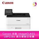 【3年保固】 Canon 佳能 imageCLASS LBP228x 黑白雷射印表機 加購碳匣送第3年保固