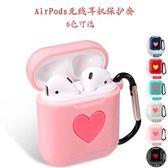【Love Shop】LILENG Airpods愛心保護套/蘋果耳機收納盒/防塵防摔防震戶外保護套