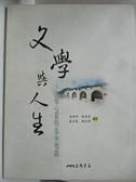 【書寶二手書T8/大學文學_D5D】文學與人生-文學心靈的生命地圖_宋邦珍,林秀蓉