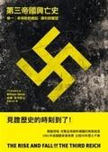 第三帝國興亡史(1):希特勒的崛起、勝利與鞏固