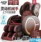 按摩椅家用全自動全身太空艙電動多功能揉捏沙髮椅智慧按摩 LX 爾碩