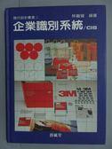 【書寶二手書T9/設計_QXU】企業識別系統/CIS_林磐聳