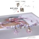 手錬 精美珍珠飾品情侶手錬女唯美海星手工編織手繩閨蜜學生禮物款配飾