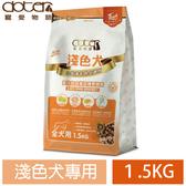 【doter】寵愛物語 腸胃保健 淺色犬專用 犬飼料 1.5KG