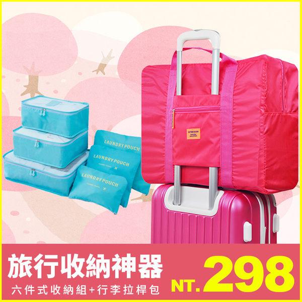 旅行收納六件組 + 行李拉桿包 【CB-001】行李箱 出國收納袋 出差 防水 整理 便攜 六件套