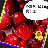 蔓越莓分享包/250公克-十包特價再送一包