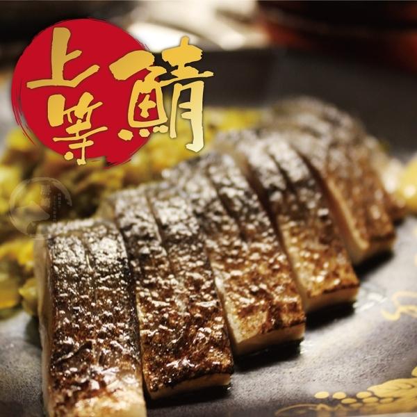 【免運直送】挪威薄鹽鯖魚切片10片組(150公克/1片)