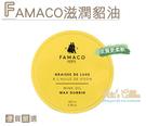 糊塗鞋匠 優質鞋材  L73  法國FAMACO滋潤貂油 能滋潤皮面 保持皮質柔軟 透明色