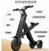 電動三輪車 X1-CROSS迷你折疊電動車老年人代步車三輪超輕成人滑板車代步 快速出貨YYS