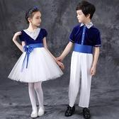兒童合唱服演出服小學生大合唱團男童主持人禮服詩歌朗誦表演服女 MKS免運