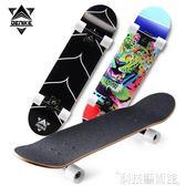 滑板車 德尼克初學者男女專業滑板刷街代步成人雙翹滑板青少年兒童滑板車DF 科技藝術館