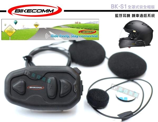 《飛翔無線》BIKECOMM 騎士通 BK-S1 全罩式安全帽版 藍芽耳機 機車通話系統 重機前後座通話 對講機