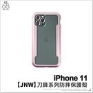 【JNW】iPhone 11 防摔殼 刀鋒系列 保護殼 手機殼 金屬 矽膠 止滑 邊框 壓克力背板 保護套