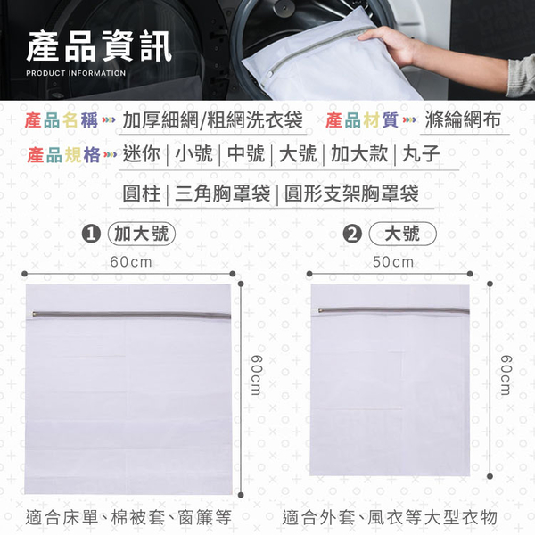 加厚粗網細網洗衣袋 圓柱22x33cm Z字形網孔 洗衣網 洗護袋【AF0205】《約翰家庭百貨