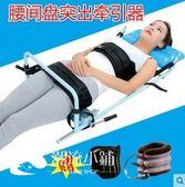 頸椎腰椎治療儀腰椎牽引器拉伸器牽引床