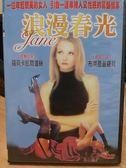 挖寶二手片-J16-061-正版DVD*電影【浪漫春光】-羅貝卡凱爾道絲*布萊恩普羅貝