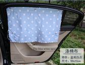 汽車防曬遮光窗簾伸縮遮陽簾