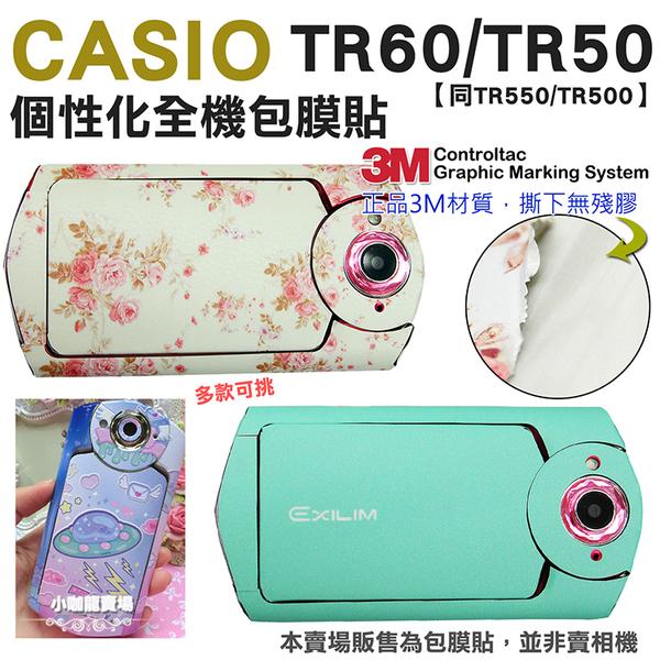 【小咖龍賣場】 TR50 TR60 TR550 TR500 全機貼膜 包膜 3M 貼紙 無殘膠 保護膜 防刮 耐磨 防水 自拍神器