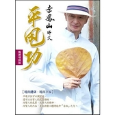 李鳳山平甩功:甩出健康甩出幸福(暢銷增修版.附DVD)
