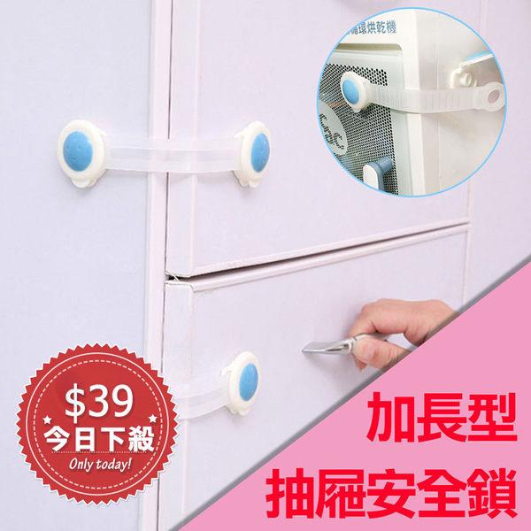 【加長型 抽屜安全鎖 2入】兒童安全鎖 衣櫃鎖 冰箱鎖 櫥櫃鎖 寶寶安全用品 保護鎖 兒童鎖  YUKAI